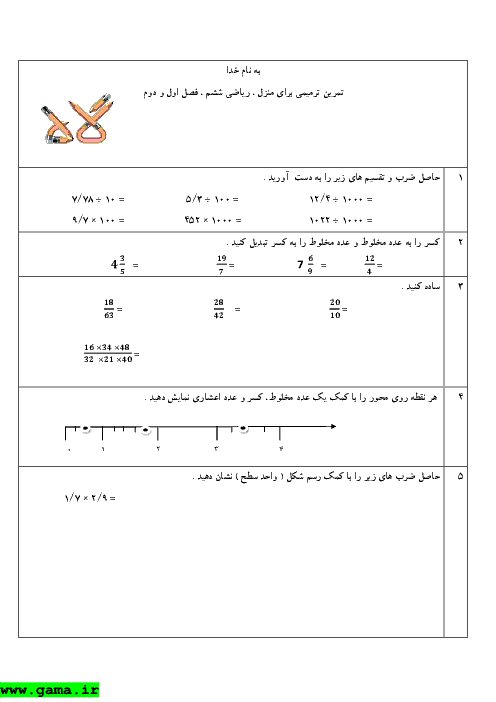 دانلود آزمون مستمر ریاضی ششم (3 سری نمونه سوال) - فصل اول و دوم