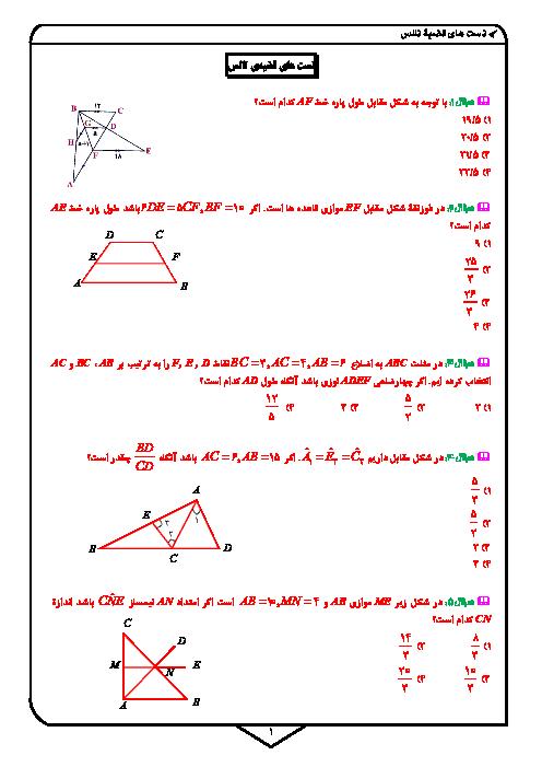 سوالات تستی ریاضی (2) یازدهم تجربی + پاسخ تشریحی | درس 2: استدلال و قضیهٔ تالس