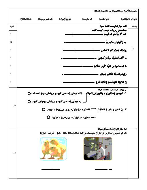 آزمون نوبت دوم عربی هشتم خرداد 1394 با پاسخ تشریحی| نمونه دولتی محی الدین عربی سراب