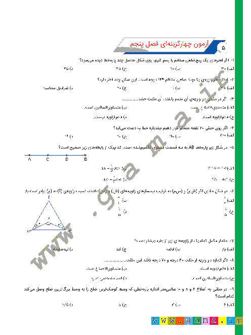 آزمون تستی ریاضی ششم دبستان   فصل 5: اندازه گیری