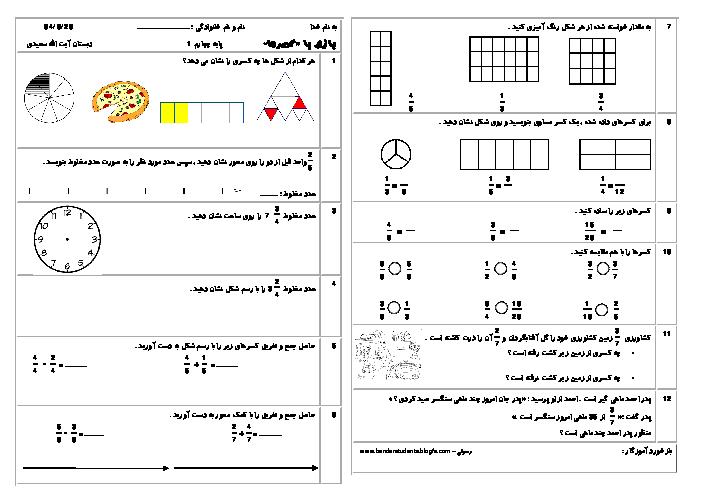 آزمونک ریاضی چهارم دبستان  | فصل 2: کسر