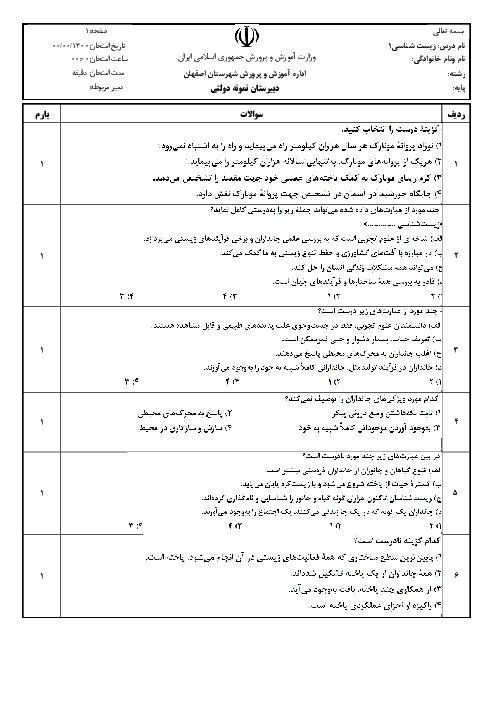سوالات تستی زیست شناسی (1) دهم رشته تجربی | فصل 1 و 2