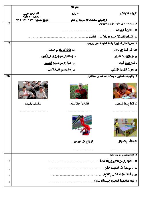 ارزشیابی درس عربی پایه هفتم، اسفند93