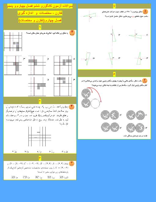مجموعهی سوالات کانگورو ریاضی ششم دبستان با پاسخ تشریحی | فصل 4 و 5