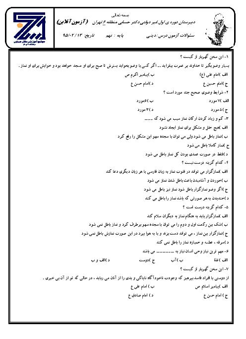 آزمون تستی پیامهای آسمان پایۀ نهم دبیرستان غیردولتی دکتر حسابی منطقۀ 6 تهران - اردیبهشت 95