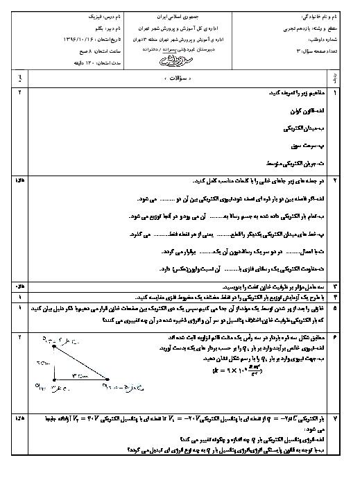 سوالات و پاسخ تشریحی امتحان فیزیک (2) رشتۀ تجربی دبیرستانهای سرای دانش - دی 96