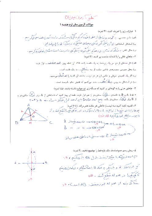 سوالات امتحان هندسه (1) دهم رشته ریاضی با جواب   فصل 1: ترسیمهای هندسی و استدلال