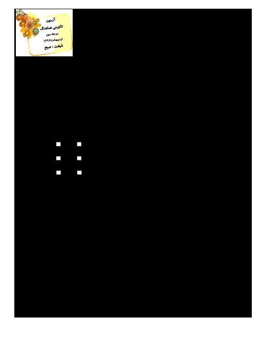 آزمون تکوینی هماهنگ ریاضی (2) یازدهم تجربی استان کردستان شیفت صبح | اردیبهشت 1397 + پاسخ