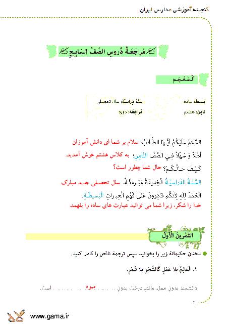ترجمه متن درس و پاسخ تمرین های عربی هشتم | درس اول: مُراجَعَهُ دُروسِ الصِّف السابِعِ