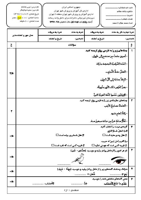 سوالات و پاسخ تشریحی امتحانات ترم اول عربی هشتم مدارس سرای دانش | دی 97