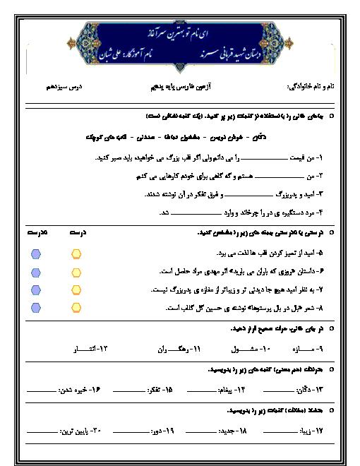 آزمون فارسی پنجم دبستان شهید قربانی طبس | درس 13: روزی که باران میبارید