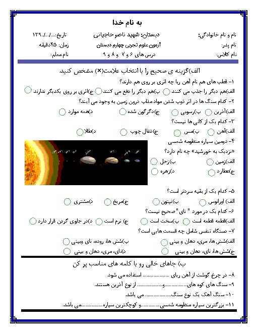 آزمون مداد کاغذی درس 6 تا 9 علوم چهارم دبستان شهید ناصر حاجیانی + پاسخ