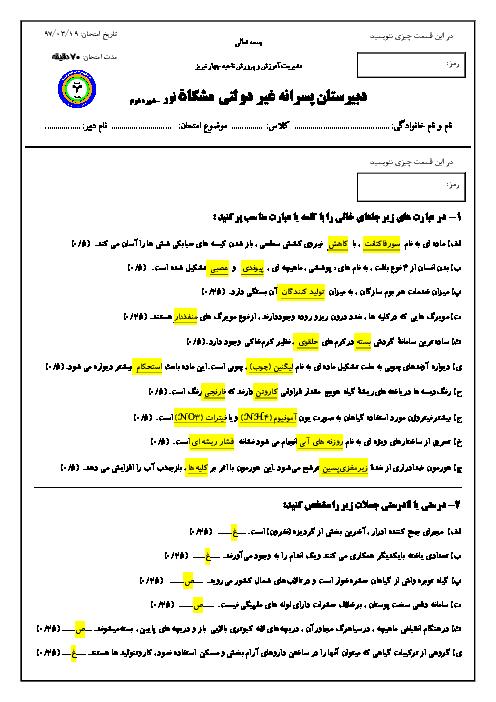 آزمون پایانی نوبت دوم زیست شناسی (1) پایه دهم دبیرستان مشکاة نور | خرداد 1397 + پاسخ