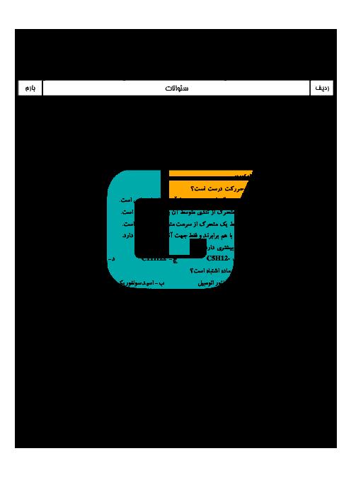 آزمن علوم تجربی نوبت اول پایۀ نهم دبیرستان غیرانتفاعی امام حسین (ع) یزد | دی 95