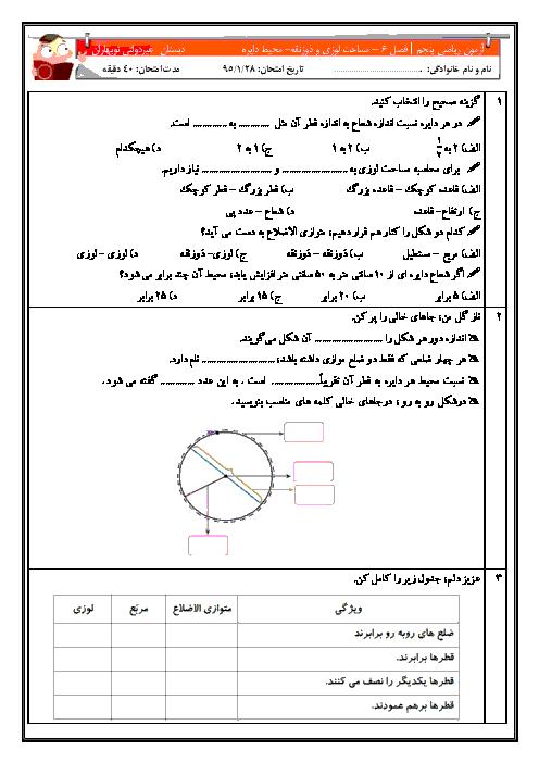آزمون مدادکاغذی ریاضی پنجم دبستان غیردولتی نوبهاران |فصل 6: مساحت لوزی و ذوزنقه- محیط دایره