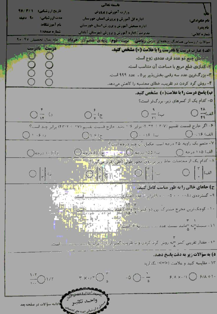 آزمون هماهنگ نوبت دوم ریاضی پایه ششم ابتدائی مدارس آبادان   خرداد 1397