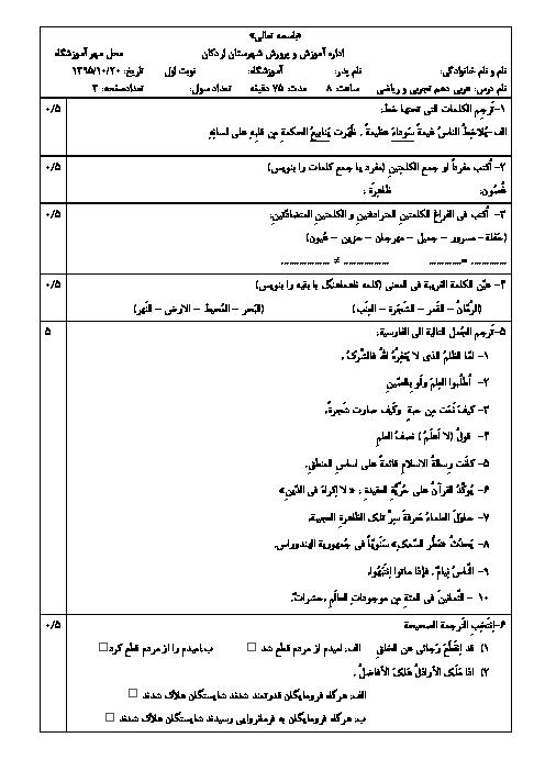 امتحان نوبت اول عربی زبان قرآن (1) رشتۀ تجربی و ریاضی پایه دهم دبیرستان نمونه آیتالله خامنهای اردکان | دی 95