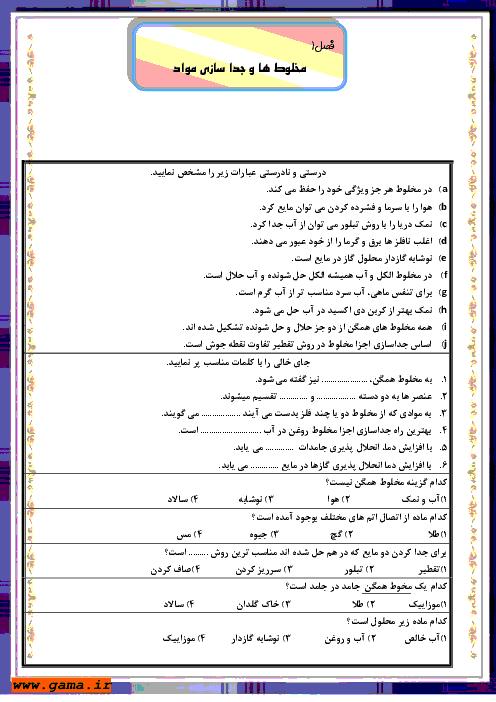 مجموعه نمونه سوالات طبقه بندی شده علوم هشتم   از فصل 1 تا 15