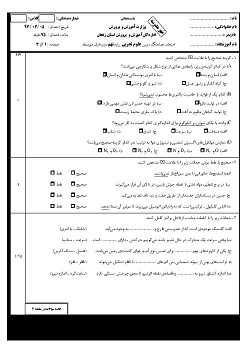 امتحان هماهنگ استانی علوم تجربی پایه نهم نوبت دوم (خرداد ماه 97) | استان زنجان + پاسخ