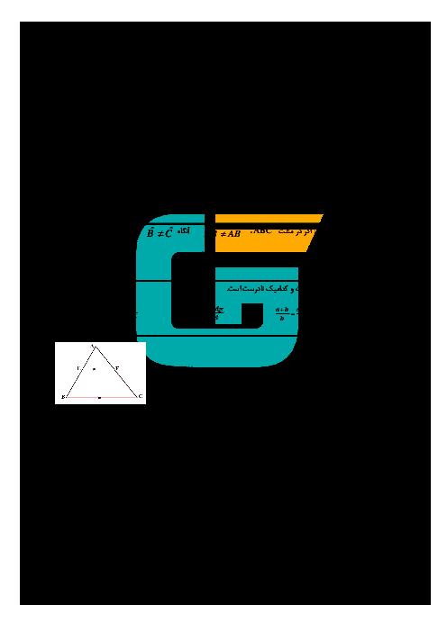 نمونه سوال آمادگی امتحان نوبت دوم هندسه (1) دهم رشته رياضی دبیرستان جباریان مشهد | سری 3