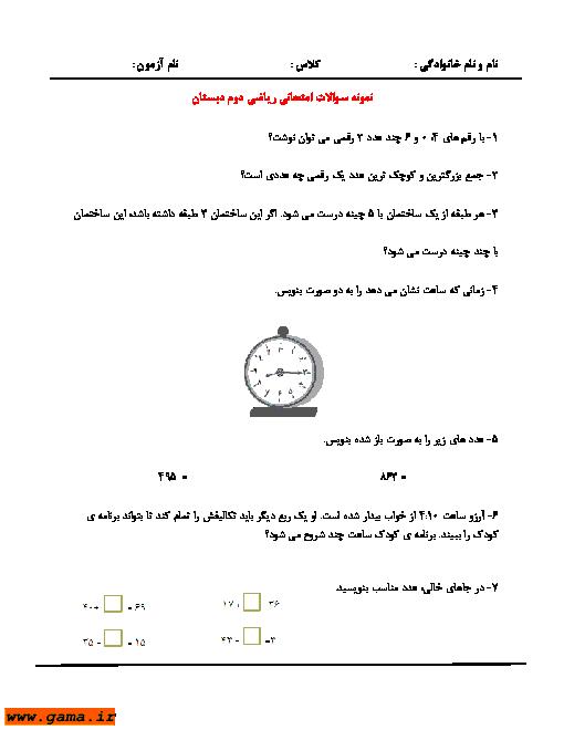 نمونه سوال امتحانی ریاضی دوم دبستان با پاسخنامه | نوبت دوم