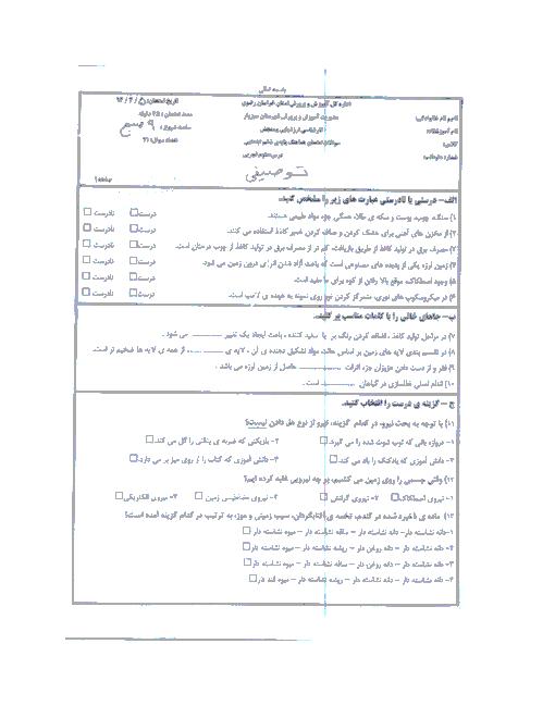 سوالات امتحان هماهنگ نوبت دوم علوم تجربی ششم دبستان  سبزوار: خرداد 93
