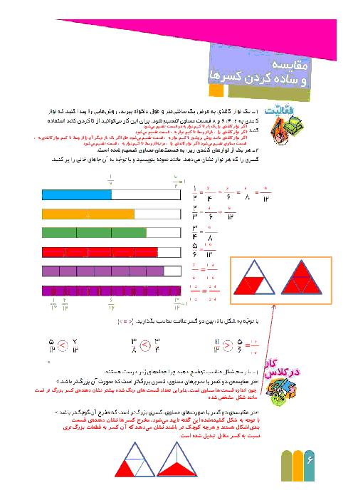 راهنمای گام به گام ریاضی ششم | فصل 1: درس مقایسه و ساده کردن کسرها