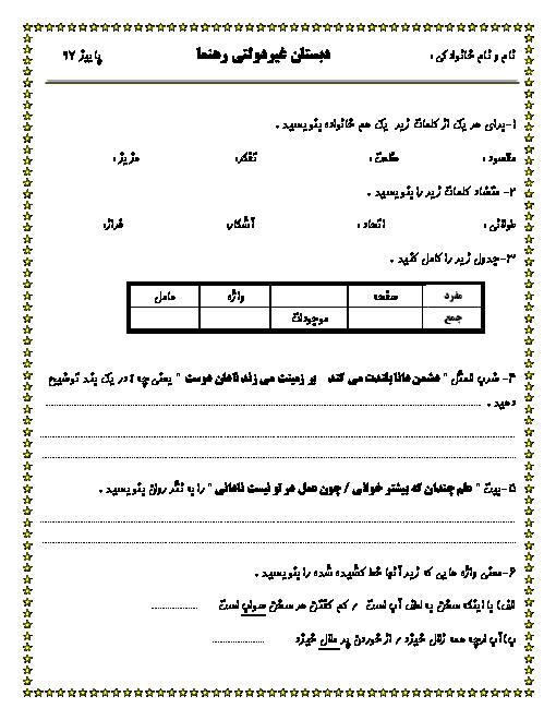 ارزشیابی فارسی ششم دبستان رهنما   آبان 1397  درس 1 تا 4