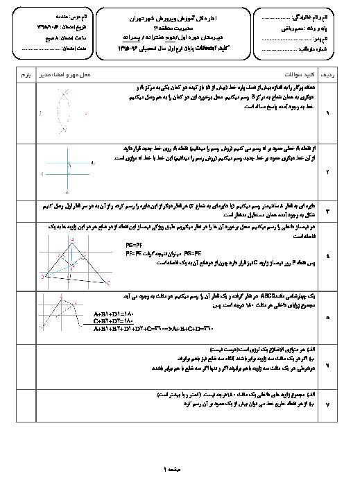 امتحان نوبت اول هندسه (1) پایه دهم رشته ریاضی با پاسخ | دبیرستان سرای دانش واحد سید خندان