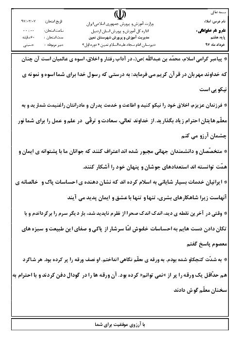 آزمون نوبت دوم املاء پایه هفتم مدرسه امام سجاد (ع) | خرداد 1397