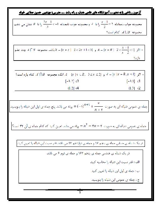 نمونه سوال امتحان مستمر ریاضی دهم | فصل ۱ و ۲