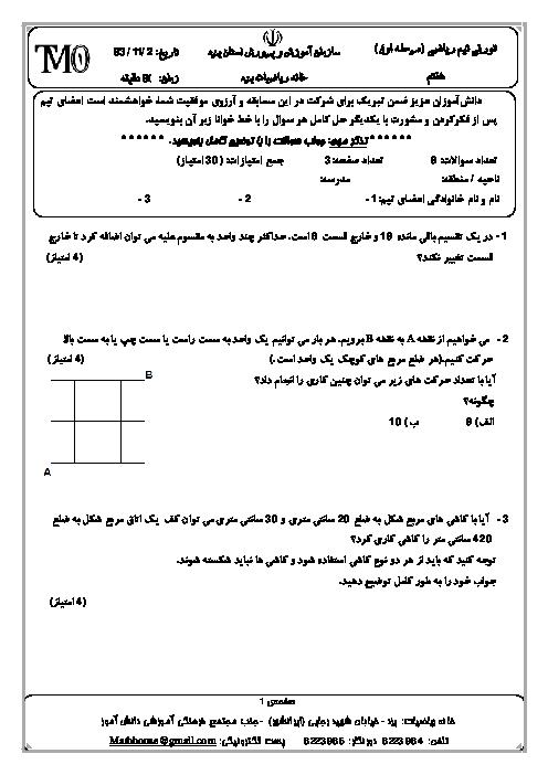 سوالات مرحله اول مسابقه تورنی تیم ریاضی پایه هفتم خانه ریاضیات یزد | بهمن 93