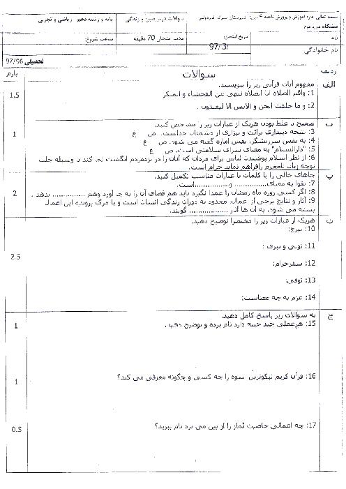 آزمون پایانی نوبت دوم دین و زندگی (1) پایه دهم دبیرستان مشکاة نور تبریز | خرداد 97 + پاسخ