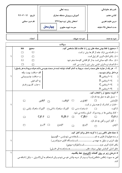 سوالات و پاسخ امتحان نوبت دوم علوم هشتم مدرسه شهید مطهری چهارمحل   خرداد 94