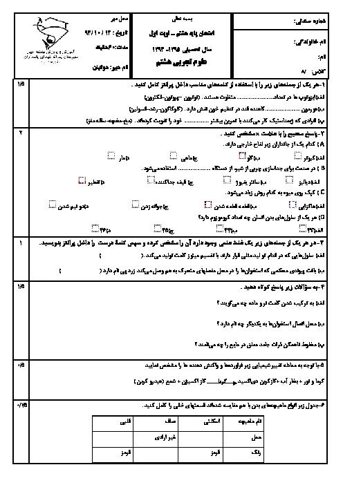 آزمون نوبت اول علوم تجربی هشتم دبیرستان شهدای پاسداران تهران | دی 94