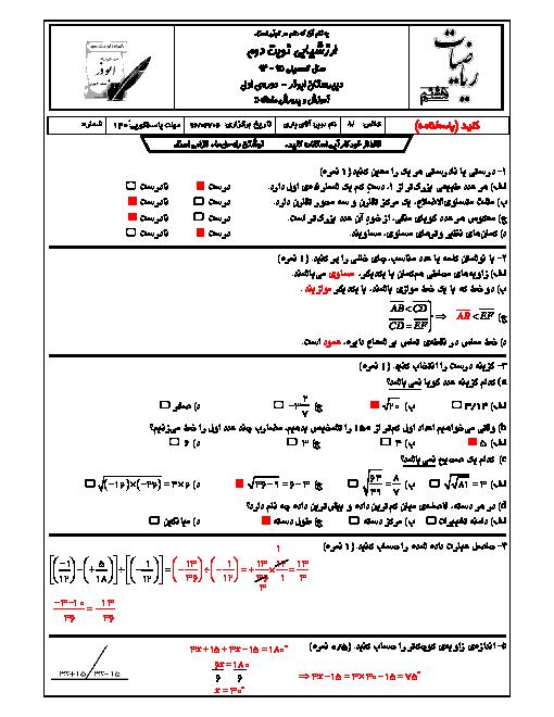 آزمون نوبت دوم ریاضی + پاسخنامه هشتم آموزشگاه ابوذر منطقه ١١ تهران  l خرداد٩٦
