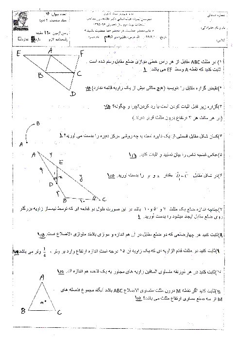 سوالات امتحان پایانی هندسه (1) پایه دهم دبیرستان دکتر غلامحسین مصاحب | خرداد 96