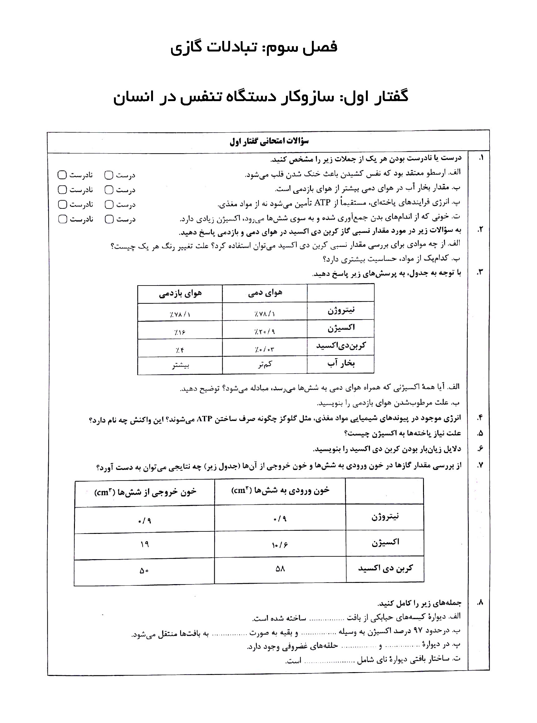 سوالات امتحانی زیست شناسی (1) دهم با جواب | فصل 3: تبادلات گازی (گفتار 1 تا 3)