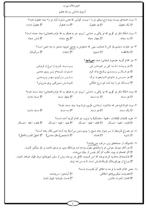 آزمون جامع علمی دانشآموزان پایه نهم دبیرستان نبوت + پاسخ تشریحی | مرحلۀ هفتم: فروردین 97