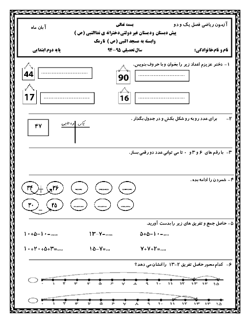 دبستان غیردولتی دخترانۀ نداالنبی (ص) نارمک - پایه دوم ابتدائی - ارزشیابی مستمر ریاضی | فصل 1 و 2