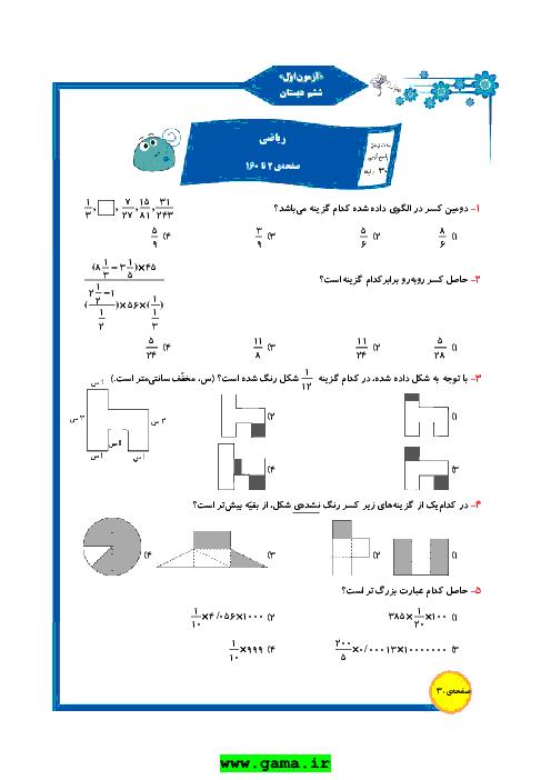 آزمون آزمایشی ورودی پایه هفتم تیزهوشان با پاسخنامه تشریحی - شماره 1