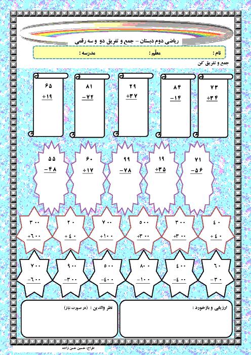 تکلیف برای خانهی ریاضی دوم دبستان | جمع و تفریق اعداد دو و سه رقمی