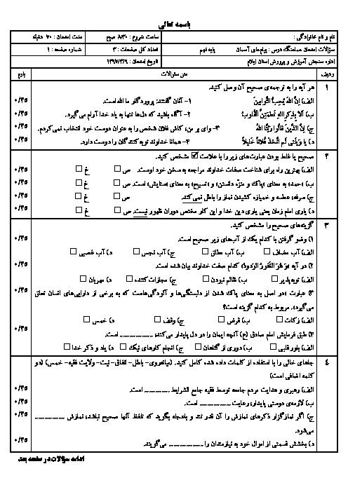 آزمون هماهنگ نوبت دوم پیامهای آسمان پایه نهم استان ایلام | خرداد 1397