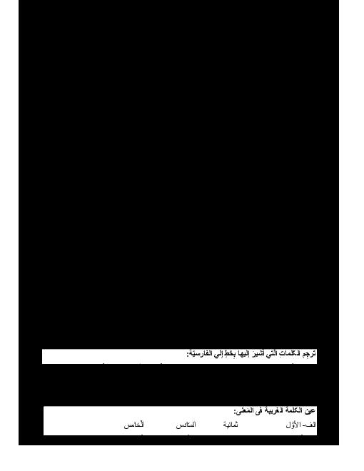امتحان نوبت اول عربی، زبان قرآن (1) دهم رشته رياضی و تجربی دبیرستان نمونه سیفیه   دی 96