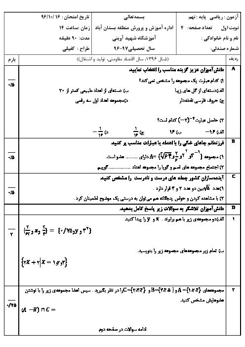 امتحان نوبت اول ریاضی نهم مدرسه لقمان بستان آباد   دی 96: فصل 1 تا 4