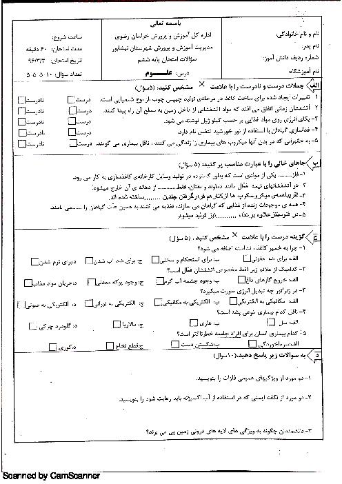 سوالات امتحان هماهنگ نوبت دوم علوم تجربی ششم دبستان شهرستان نیشابور - خرداد 96