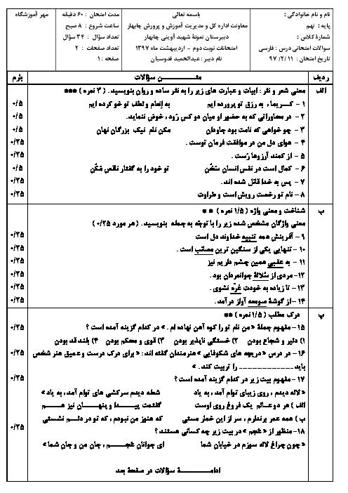 آزمون نوبت دوم ادبیات فارسی پایه نهم مدرسه نمونۀ شهید آوینی | اردیبهشت ماه 97