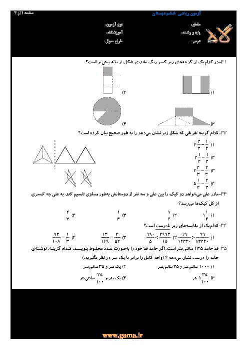 نمونه سوال ارزشیابی مستمر ریاضی ششم با پاسخ تشریحی- کسر