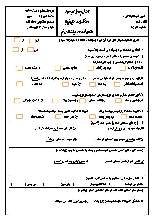 آزمون نوبت دوم ادبیات فارسی پایه نهم مدرسه شهید فریدنیا | اردیبهشت 1396