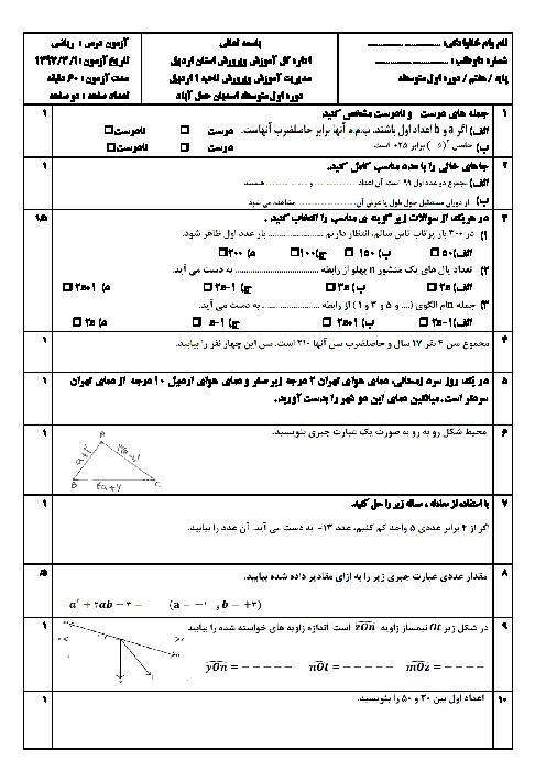آزمون نوبت دوم ریاضی پایه هفتم مدرسه اسدیان | خرداد 1397